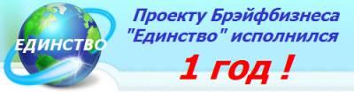 """Проекту Брэйфбизнеса """"Единство"""" исполнился 1 год!"""