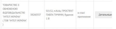 Крупнейший в мире производитель микропроцессоров ушел из Украины
