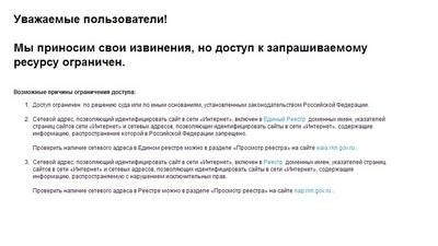 Роскомнадзор заблокировал тр…