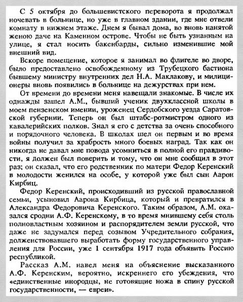 Как Аарон Кирбиц стал Александром Фёдоровичем Керенским.