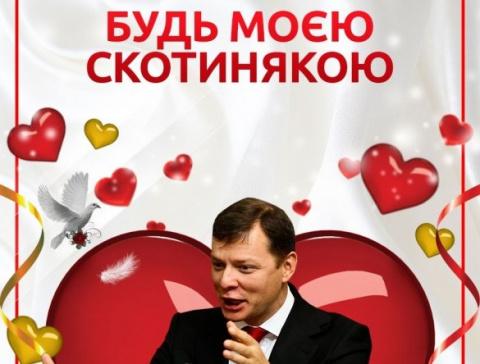 «Будь моєю скотинякою»: Укра…