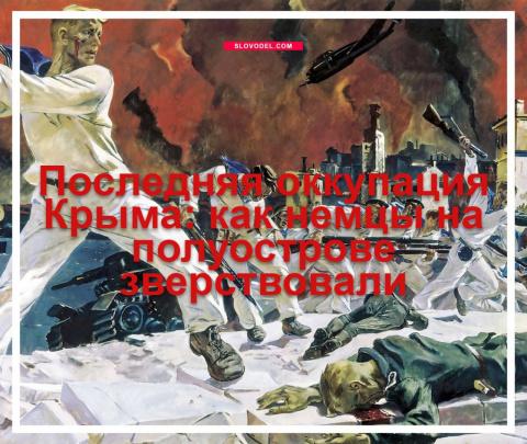 Зверства и вандализм гитлеровцев в оккупированном Крыму