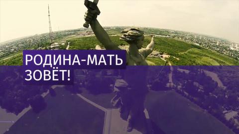Монументу «Родина-мать» — 50 лет
