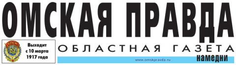 Редакция газеты Омская правда (личноефото)