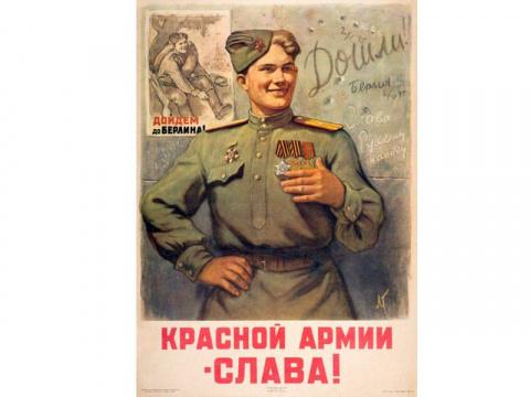 История плаката «Красной арм…
