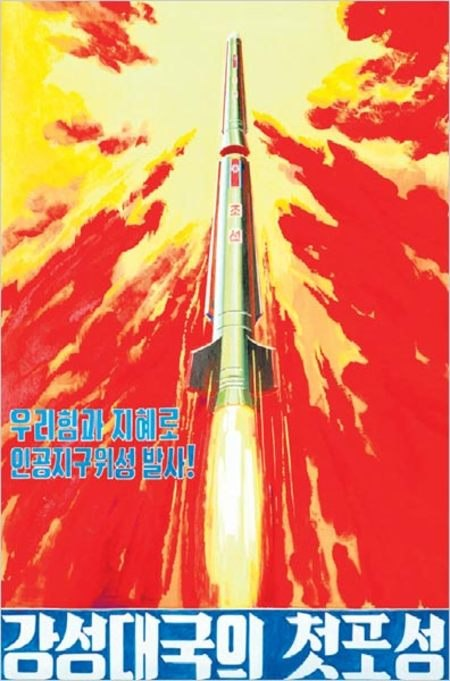 О Северной Корее и возможном будущем