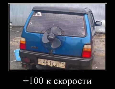 Скорость не убивает (30 фото)