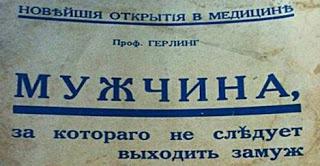 Советы 1930 года: мужчины, з…