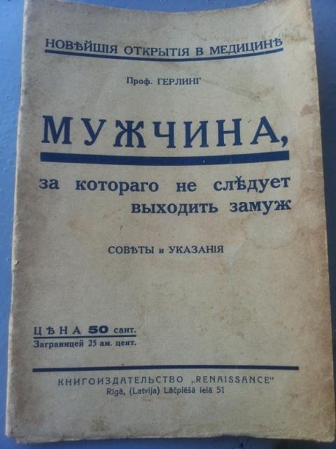 Как выбрать Мужчину: редкий манускрипт  из Риги  1930 года