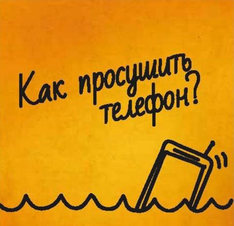 Твой телефон упал в воду? Не…