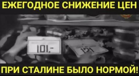 Снижение цен? Когда-то в СССР это было абсолютной нормой!