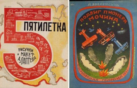 Что читали советские дети в …