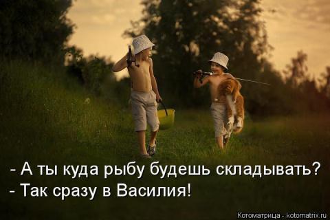 -А ты куда рыбу будешь склад…