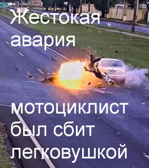 Жестокая авария:  мотоциклист сбит легковушкой