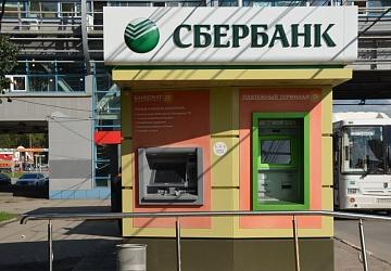 Сбербанк сообщил о новом способе кражи из банкоматов