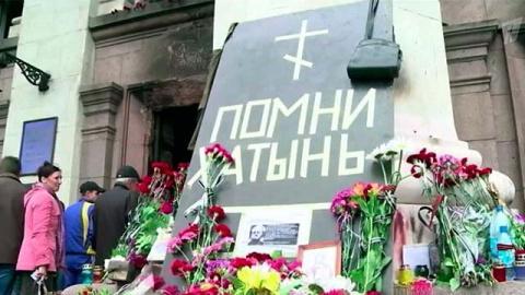 Власти Украины продолжают скрывать данные экспертизы трупов из одесского Дома профсоюзов