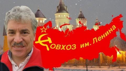 Красный олигарх: как миллиар…