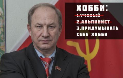 Покорял ли депутат Рашкин Эльбрус?