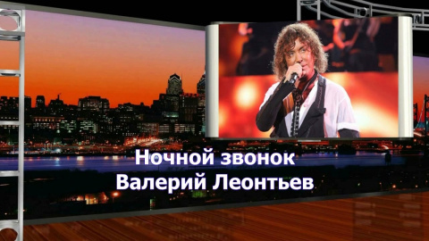 Валерий Леонтьев — «Ночной з…