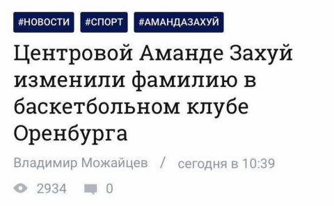 Спортсменке из оренбургского…