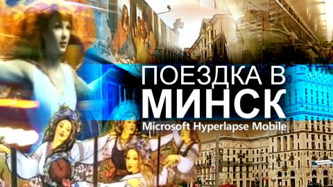 Поездка в Минск