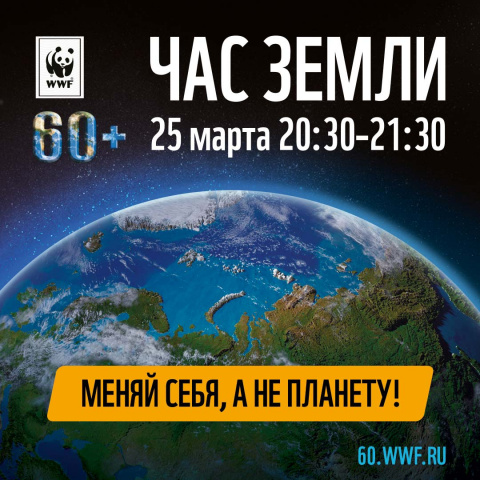 25 марта акция Час Земли 2017! (история праздника, стихи, картинки)