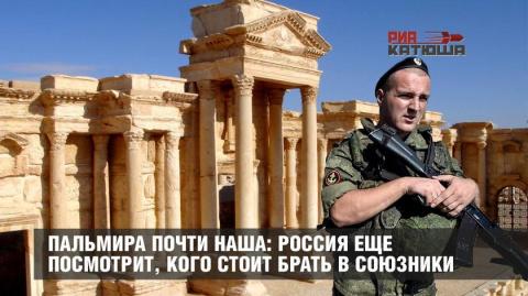Пальмира почти наша: Россия …