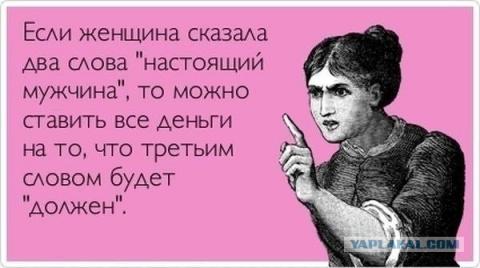 Отношения мужчины и женщины в картинках...