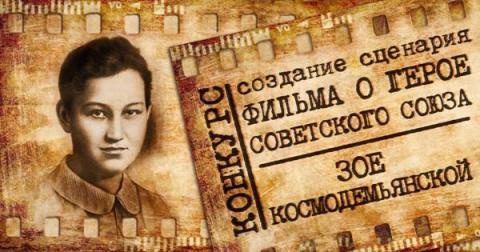 """""""История Зои Космодемьянской…"""