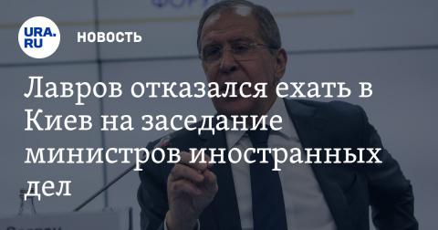 Лавров оставил Украину без ш…