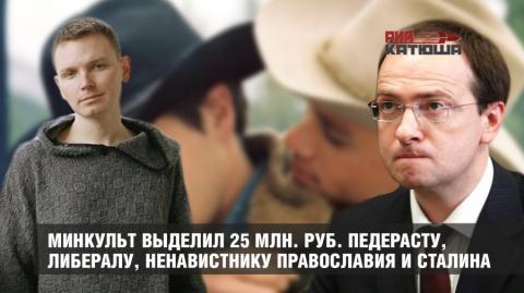МИНКУЛЬТ ВЫДЕЛИЛ 25 МЛН. РУБ…