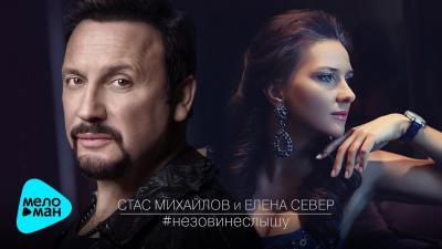 Шикарный дуэт: Стас Михайлов…