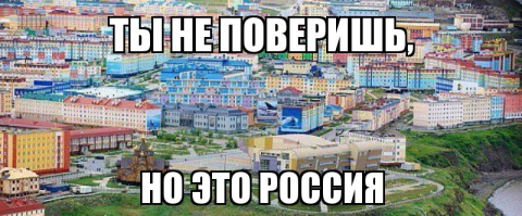 Город Анадырь. Чукотка. Россия (19 фото)