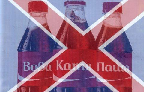 «Кока-колу» стали продавать …