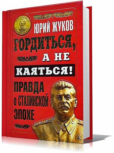 За что убили Сталина