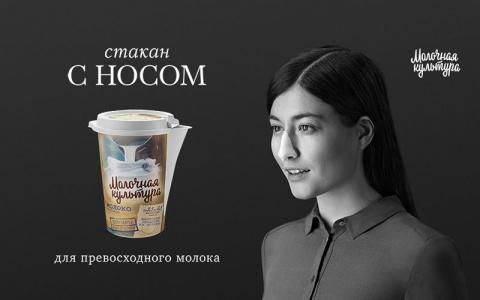 Молоко с носиком