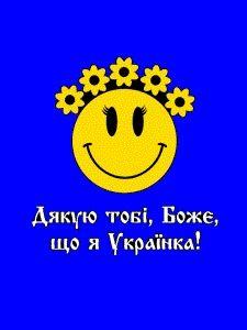 Дякую боже шо я українка увеличить