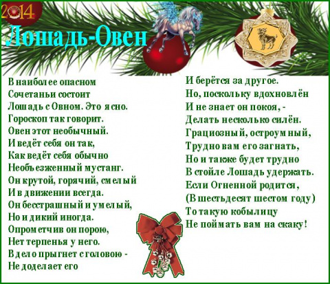 Плейкаст календарь гороскоп общий