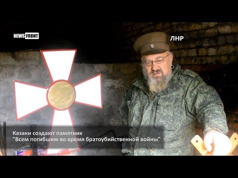 Казаки создают памятник «Всем погибшим во время братоубийственной войны»