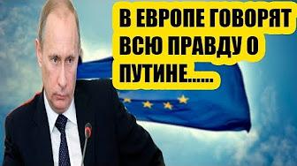 Европа CTAЛA говорить ПРАВДУ о Путине
