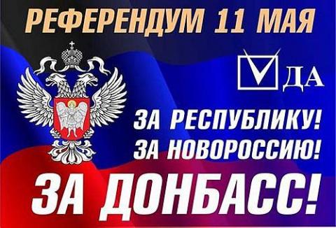 Донецк – накануне Дня Республики