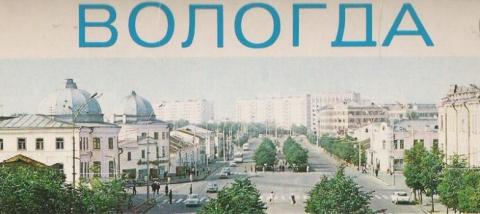 Вологда в 1980 году