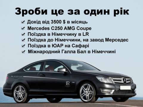 LR Украина.