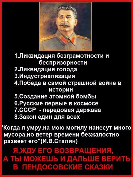 И.В. СТАЛИН - как русский человек грузинской национальности