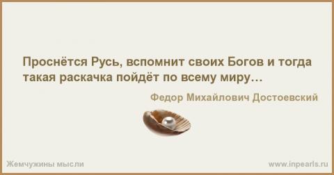 Федор Михайлович, Вы не умер…