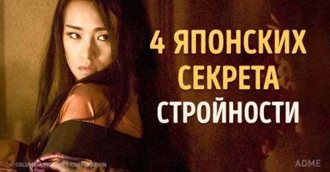 4 секрета сохранения стройно…
