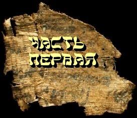 Из серии ''Тайны Сиона или о величайшем в истории плагиате''.  Кто такие израильтяне?