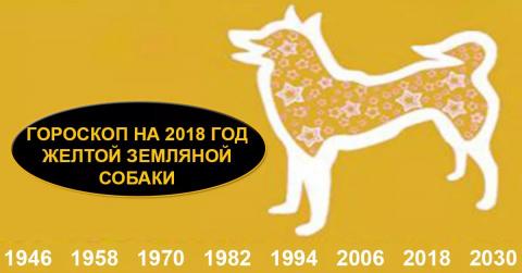 Гороскоп на 2018 год желтой …