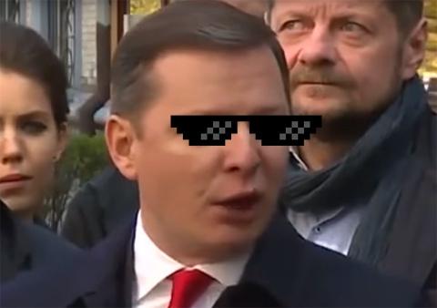 В Сети появился рэп Ляшко пр…