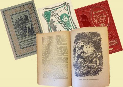 Книги нашего детства. Приклю…